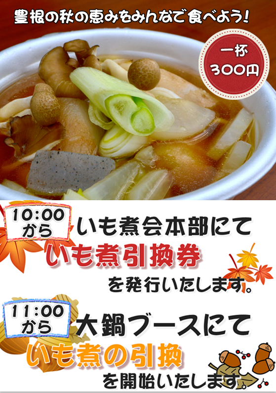 第4回 いも煮会 in 茶臼山