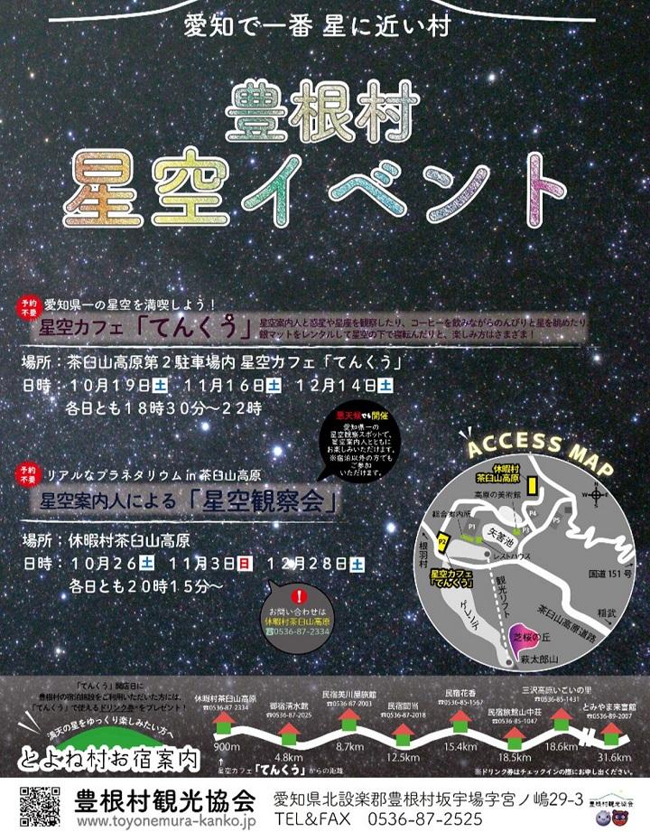 星空カフェ「てんくう」イベント