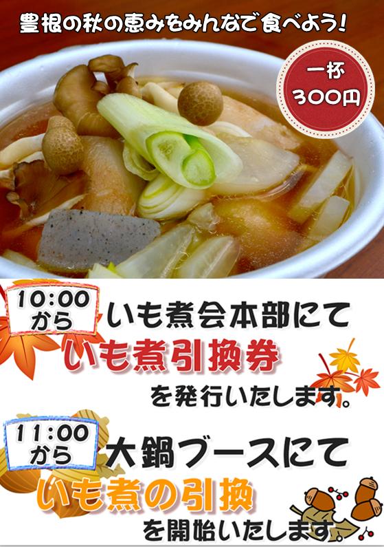 第7回 いも煮会 in 茶臼山